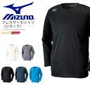長袖 ミズノ MIZUNO ブレスサーモシャツ Uネック メンズ ワンポイント Tシャツ ロンT インナー アンダーウエア スポーツ トレーニング ランニング ウェア