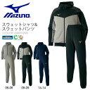 送料無料 スウェット 上下セット ミズノ MIZUNO メンズ スウェットシャツ パンツ 上下組 フルジップ パーカー トレーナー スエット スポーツウェア トレーニング ウェア 32MC7160 32MD7160