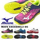 送料無料 テニスシューズ ミズノ MIZUNO メンズ レディース ウエーブエクシード EL2 OC WAVE EXCEED オムニ・クレーコート用 テニス シューズ 靴 クラブ 部活 試合 練習 得割20