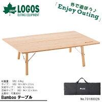 送料無料 ロゴス LOGOS Bamboo テーブル 折りたたみ 竹製 ローテーブル アウトドア キャンプ レジャー ピクニック BBQ バーベキュー 海水浴 野外フェス お花見 73180026の画像