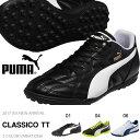 サッカー トレーニングシューズ プーマ PUMA クラシコ TT メンズ トレシュー ターフ トレーニング シューズ 靴 練習 部活 クラブ フットサル フットボール CLASSICO 2016冬新色 得割23