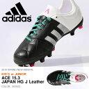 キッズ サッカースパイク アディダス adidas エース 15.3 ジャパン HG J LE ジュニア レザー 子供 サッカー フットボール スパイク 固定式 シューズ 靴 S81922 2016新作