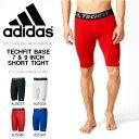 スポーツタイツ アディダス adidas メンズ テックフィット BASE ショートタイツ レギンス スパッツ コンプレッション スポーツウェア アンダーウェア インナー ランニング ジョギング トレーニング 2016新作