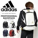 リュックサック アディダス adidas Professional バックパック 35L リュック スポーツバッグ バッグ エナメル メンズ レディース 野球 ベースボール クラブ 部活 2016新作