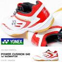 バドミントンシューズ ヨネックス YONEX メンズ レディース パワークッション 640 POWER CUSHION 3E バドミントン シューズ 靴 運動靴 ..