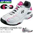 テニスシューズ ヨネックス YONEX メンズ レディース パワークッション 102 クレー・オムニコート用 3E テニス シューズ スニーカー 靴 運動靴 ス...