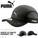 キャップ プーマ PUMA メンズ レディース イグナイト アルティメイト ランニングキャップ 帽子 CAP 57-60cm ランニング ジョギング マラソン ...