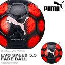 サッカーボール プーマ PUMA evoSPEED エヴォスピード 5.5 フェイド ボール 4号球 5号球 サッカー フットボール 2016秋新作 得割20