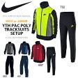 キッズ ジャージ 上下セット ナイキ NIKE YTH PAC POLY トラックスーツ セットアップ 上下組み 子供 ジュニア ジャケット パンツ サッカー クラブ スポーツウェア トレーニングウェア 2016冬新色 得割20