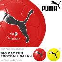 フットサルボール PUMA プーマ ビッグ キャット ファン フットボール サラ J 4号球 フットサル サッカー ボール クラブ 部活 BIG CAT F..
