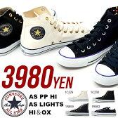 得割38 スニーカー コンバース CONVERSE ALL STAR オールスター メンズ レディース ハイカット ローカット キャンバス シューズ 靴 HI OX 【あす楽配送】