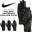 ランニンググローブ ナイキ NIKE メンズ ライトウェイト ライバル ラングローブ 手袋 グローブ JUST DO IT ロゴ ランニング ジョギング マラソン ウォーキング RN1020 2016秋新作 得割20