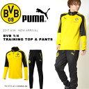 送料無料 ジャージ 上下セット プーマ PUMA メンズ BVB 1/4 トレーニングトップ トレーニングパンツ ドルトムント Dortmund 上下組み 長袖...