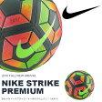 サッカーボール ナイキ NIKE ストライク プレミアム 4号 5号 サッカー ボール フットボール 2016秋新作 得割20