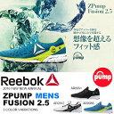 送料無料 ランニングシューズ リーボック Reebok メンズ Zポンプ フュージョン 2.5 スニーカー シューズ 靴 ランニング ジョギング ジーポンプ 2...