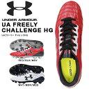 送料無料 サッカースパイク アンダーアーマー UNDER ARMOUR UA フリーリー チャレンジ HG メンズ 固定式 ハードグラウンド サッカー フットボール スパイク シューズ 靴 部活 クラブ 2016新作 1280595