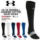 アンダーアーマー UNDER ARMOUR UA ベースボール チャージドコットン ソリッドソックス メンズ 野球 ソックス 靴下 ストッキング 2016新作 ...