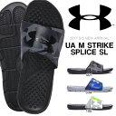 アンダーアーマー UNDER ARMOUR UA M STRIKE SPLICE SL メンズ サンダル シャワーサンダル スポーツサンダル ビーチサンダル ビ...