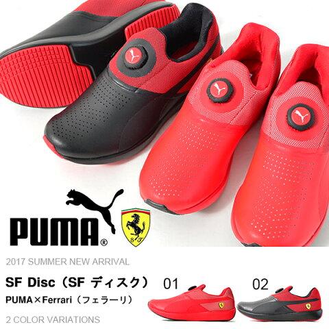 送料無料 スニーカー PUMA プーマ メンズ SF Disc ディスク Ferrari フェラーリ コラボ シューズ 靴 モータースポーツ ドライビングシューズ 2017夏新作 【あす楽対応】