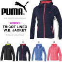 ウインドブレーカー プーマ PUMA レディース 裏トリコット W.B. ジャケット ウィンドジャケット アウター トレーニングウェア スポーツウェア 2016冬新作 得割23
