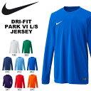 長袖 Tシャツ ナイキ NIKE メンズ DRI-FIT パーク VI L/S ジャージ ゲームシャツ スポーツウェア プラクティスシャツ トレーニングシャツ サッカー フットサル クラブ 部活 得割23
