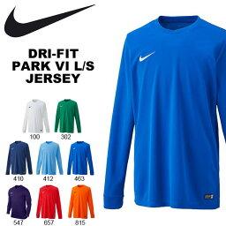長袖 Tシャツ <strong>ナイキ</strong> NIKE メンズ DRI-FIT パーク VI L/S ジャージ ゲームシャツ スポーツウェア プラクティスシャツ トレーニングシャツ サッカー フットサル クラブ 部活 得割23