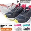 ランニングシューズ ダンロップ DUNLOP レディース マックスランライト M217 幅広 3E 軽量 シューズ スニーカー 靴 運動靴 ランニング ジョギング ウォーキング 2017春新作 得割15
