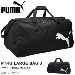 大容量 ショルダーバッグ プーマ PUMA PTRG ラージ バッグ J 72L ダッフルバッグ ボストンバッグ スポーツバッグ メンズ レディース クラブ 部活 合宿 旅行 林間 ジム 得割20