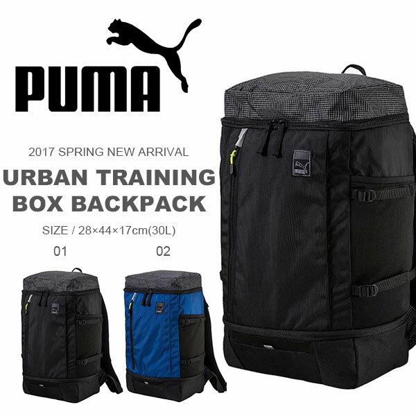 プーマ アーバントレーニング ボックス バックパック