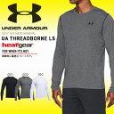 送料無料 長袖 Tシャツ アンダーアーマー UNDER ARMOUR UA THREADBORNE LS メンズ スレッドボーン ロンT ヒートギア トレーニング ランニング ジョギング ウェア 2017春夏新作 1289609