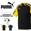 半袖 プラクティスシャツ プーマ PUMA メンズ ASCENSION SS トレーニング Tシャツ トレーニングシャツ スポーツウェア ゲームシャツ シャツ ウェア サッカー フットサル 2017春新作 得割20