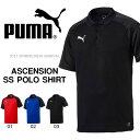 半袖 プラクティスシャツ プーマ PUMA メンズ ASCENSION SS ポロシャツ トレーニングシャツ スポーツウェア ゲームシャツ シャツ ウェア サッカー フットサル 2017春新作 得割22
