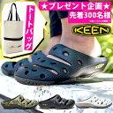 送料無料 キーン KEEN メンズ YOGUI ARTS ヨギ アーツ 軽量 サンダル クロッグ コンフォートサンダル クロッグサンダル ヨギー カジュアル アウトドア 靴 シューズ