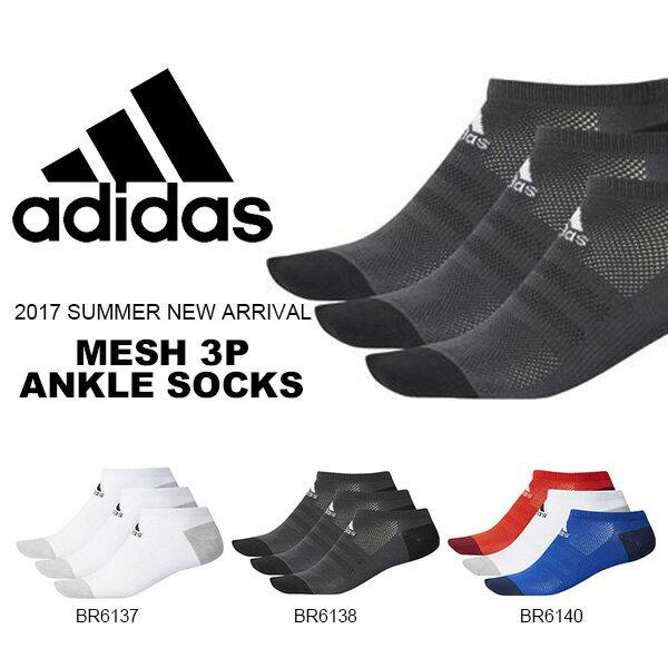 3足セット アディダス adidas メッシュ 3P アンクルソックス メンズ レディース 靴下 ソックス くるぶし アンクル 吸汗 速乾 通学 学校 得割25