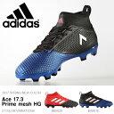 送料無料 サッカースパイク アディダス adidas エース 17.3 プライムメッシュ HG メンズ サッカー フットボール スパイク 固定式 シューズ 靴 ...