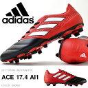 サッカースパイク アディダス adidas エース 17.4 AI1 メンズ サッカー フットボール スパイク 固定式 シューズ 靴 部活 クラブ 2017春新作 BA9692