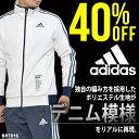40%off 送料無料 デニム風 ジャージ 上下セット アデ...