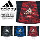 アディダス adidas Professional プロフェッショナル ネックウォーマー メンズ 防寒 スポーツ 野球 ベースボール 2016秋冬新作