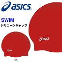 現品のみ ネコポス発送可能!アシックス asics スイムキャップ シリコンゴム (フリーサイズ) キャップ 帽子 スイミング 水泳 プール