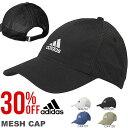 定番キャップ アディダス adidas メッシュキャップ メンズ レディース 帽子 CAP 日焼け対策 紫外線防止 スポーツ 2017春新作 20%OFF