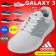 ランニングシューズ アディダス adidas Galaxy 3 メンズ ギャラクシー3 初心者 マラソン ジョギング ランニング ウォーキング シューズ ランシュー 靴 2016秋冬新作 AQ6539 AQ6540 AQ6541 AQ6542 AQ6545 AQ6546