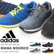 送料無料 ランニングシューズ アディダス adidas Mana bounce メンズ 中級者 サブ4 マラソン ジョギング ランニング シューズ ランシュー 靴 2016秋冬新作 AQ7859 B42431 B42432 B72978