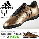 キッズ サッカートレーニングシューズ アディダス adidas メッシ 16.4 TF J ジュニア 子供 サッカー フットボール トレシュー シューズ 靴 2...
