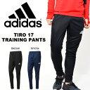 ロングパンツ アディダス adidas TIRO17 トレーニングパンツ メンズ ジャージ サッカー フットボール フットサル トレーニング ウェア 部活 クラブ 練習 2017春新作