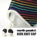 【得割30】 キッズ ニット帽 ニットキャップ north peak ノースピーク スキー スノーボード スノボ 防寒 帽子 ビーニー ジュニア 子供 男の子 女の子 ボンボン付き