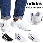 送料無料 スニーカー アディダス adidas VALSTRIPES2 バルストライプス メンズ レディース ローカット カジュアル シューズ 靴 F99254 F99255 F99256
