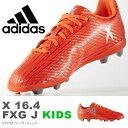 キッズ サッカースパイク アディダス adidas エックス 16.4 AI1 J ジュニア 子供 サッカー フットボール スパイク 固定式 シューズ 靴 2016秋冬新作 BA8290 S75701