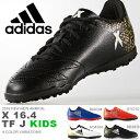 キッズ サッカートレーニングシューズ アディダス adidas エックス 16.4 TF J ジュニア 子供 サッカー フットボール トレシュー シューズ 靴 ...
