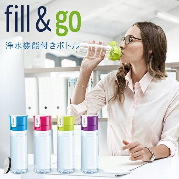 浄水機能付きボトル ブリタ フィル&ゴー 0.6L BRITA FILL&GO カートリッジ2個付き 水筒 直飲み 国内正規品 GOOD DESIGN賞受賞