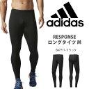 ランニングタイツ アディダス adidas RESPONSE ロングタイツ M メンズ スポーツタイツ スパッツ レギンス アンダーウェア インナー ランニング マラソン ジョギング トレーニング 得割23